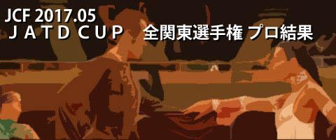JCF 2017.05 JATD CUP 全関東ダンス選手権大会 プロ結果