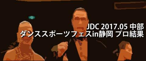 JDC 2017.05 中部ダンススポーツフェスティバルin静岡 プロ結果