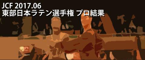 JCF 2017.06 東部日本プレミア・ファーストラテン選手権 プロ結果