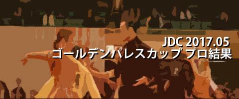 JDC 2017.05 ゴールデンパレスカップ プロ結果