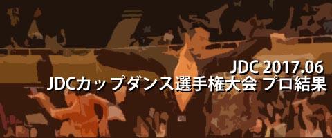 JDC 2017.06 JDCカップダンス選手権大会 プロ結果